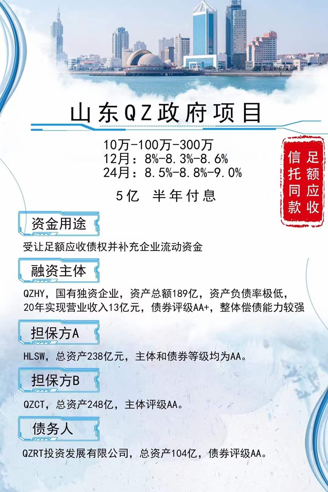 山东青州HY政府项目